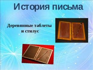 История письма Деревянные таблеты и стилус