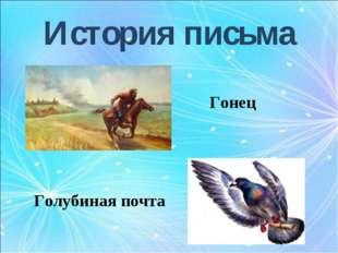 История письма Гонец Голубиная почта