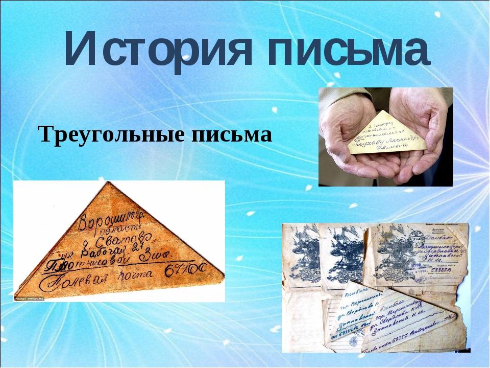 История письма Треугольные письма