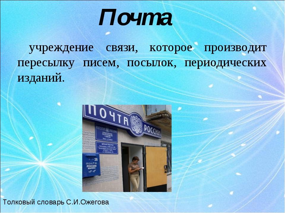 Почта учреждение связи, которое производит пересылку писем, посылок, периодич...