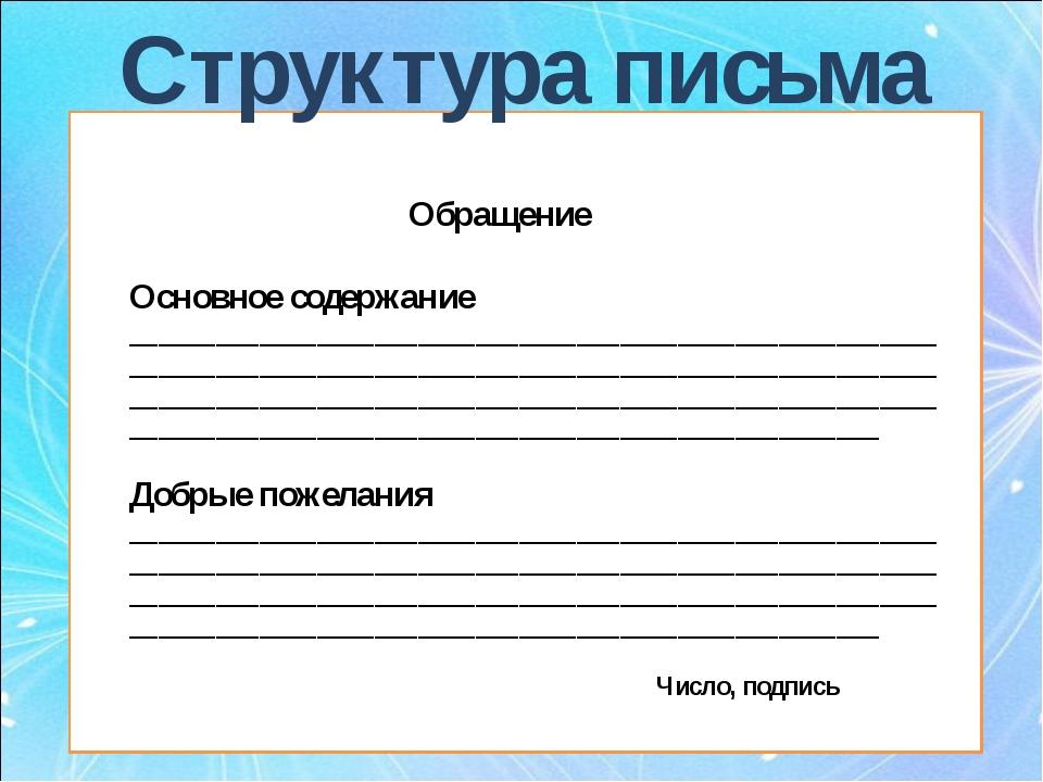 Структура письма Обращение Основное содержание ______________________________...