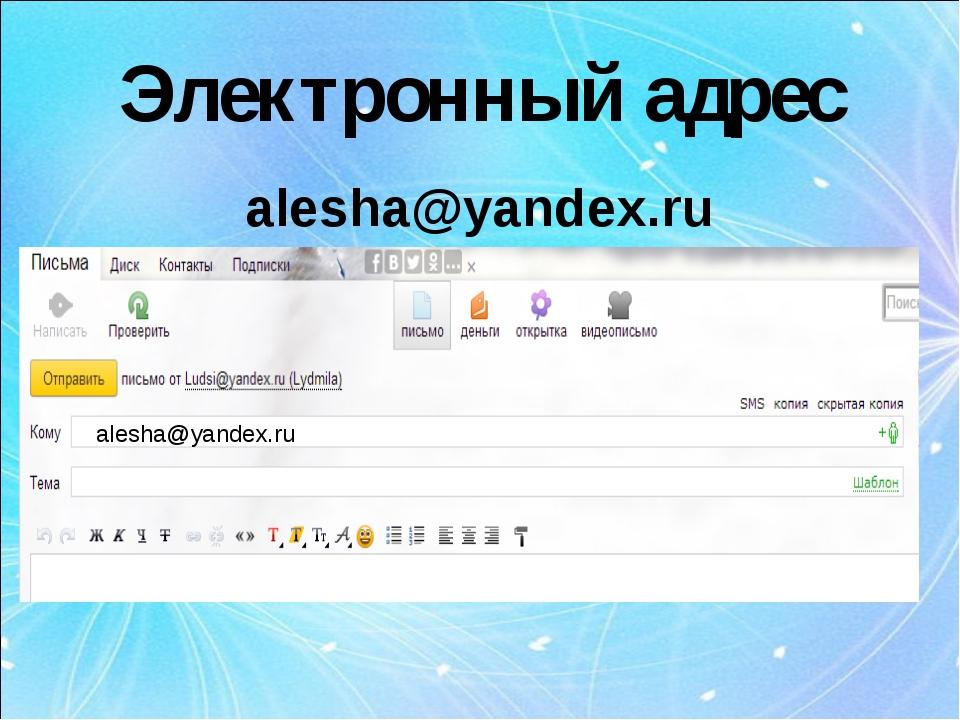 Электронный адрес alesha@yandex.ru