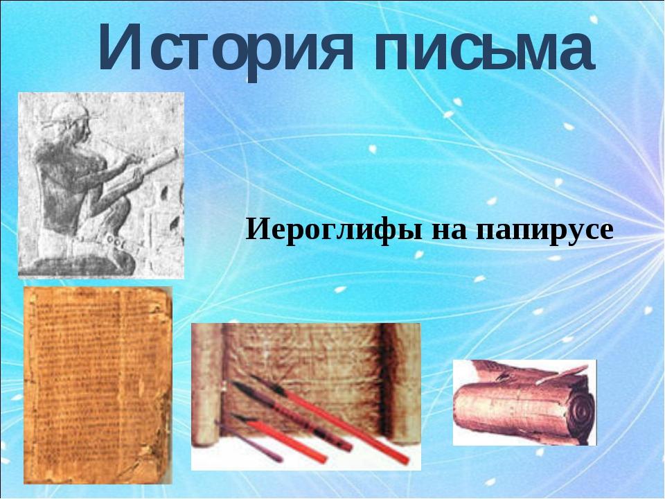История письма Иероглифы на папирусе