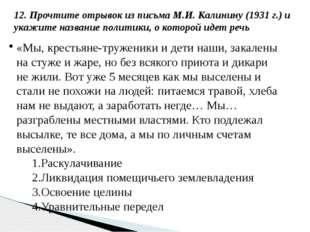 12. Прочтите отрывок из письма М.И. Калинину (1931 г.) и укажите название пол