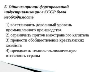 5. Одна из причин форсированной индустриализации в СССР была необходимость 1)