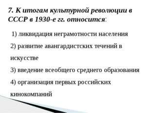 7. К итогам культурной революции в СССР в 1930-е гг. относится: 1) ликвидация