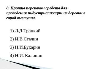 8. Против перекачки средств для проведения индустриализации из деревни в горо