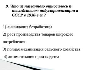 9. Что из названного относилось к последствиям индустриализации в СССР в 1930