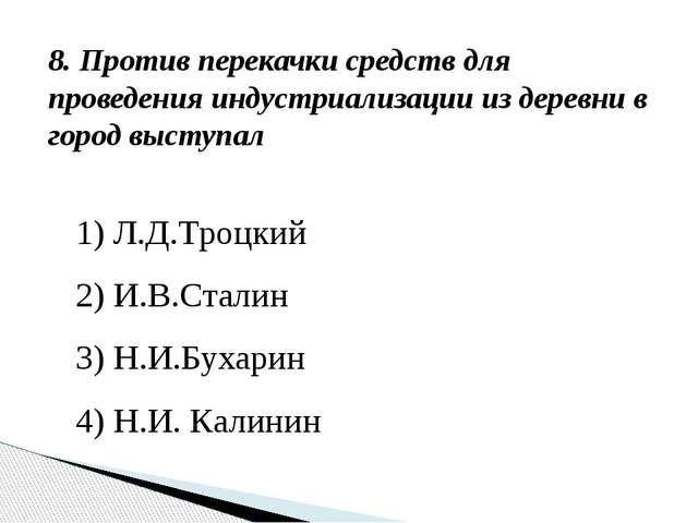 8. Против перекачки средств для проведения индустриализации из деревни в горо...