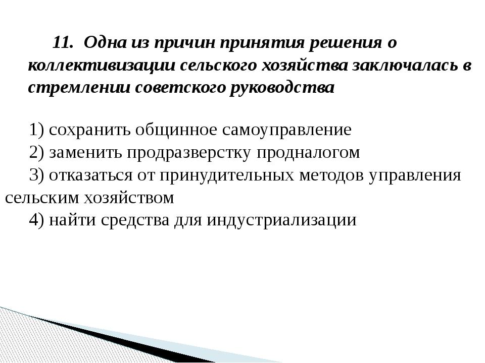 11. Одна из причин принятия решения о коллективизации сельского хозяйства зак...