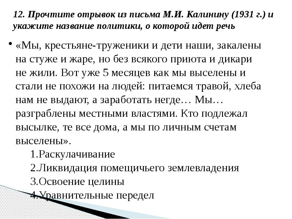 12. Прочтите отрывок из письма М.И. Калинину (1931 г.) и укажите название пол...