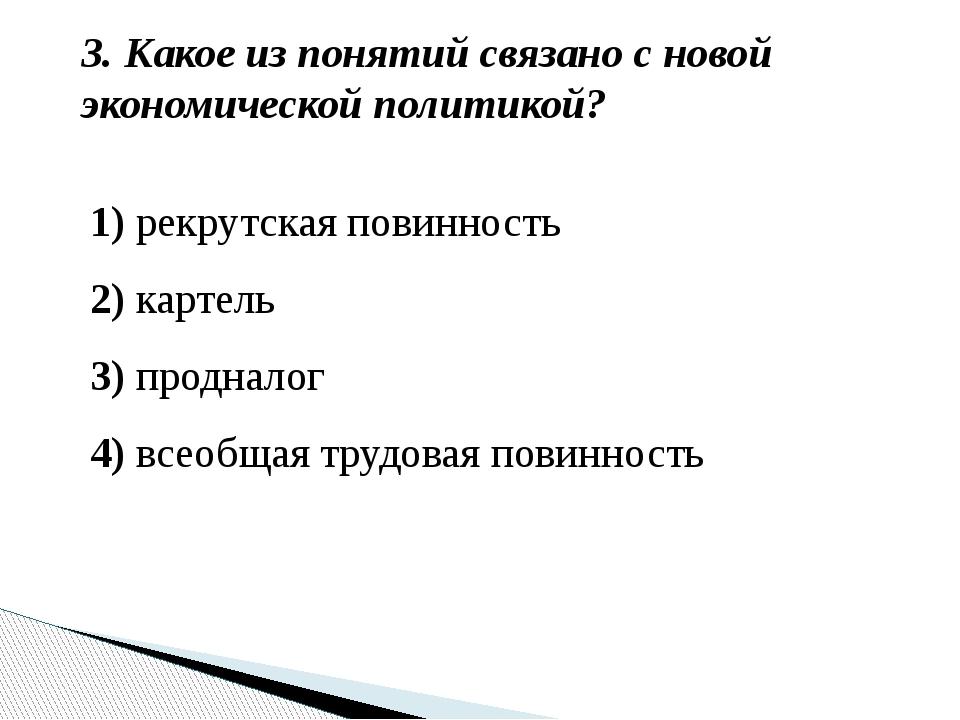 3. Какое из понятий связано с новой экономической политикой? 1) рекрутская по...