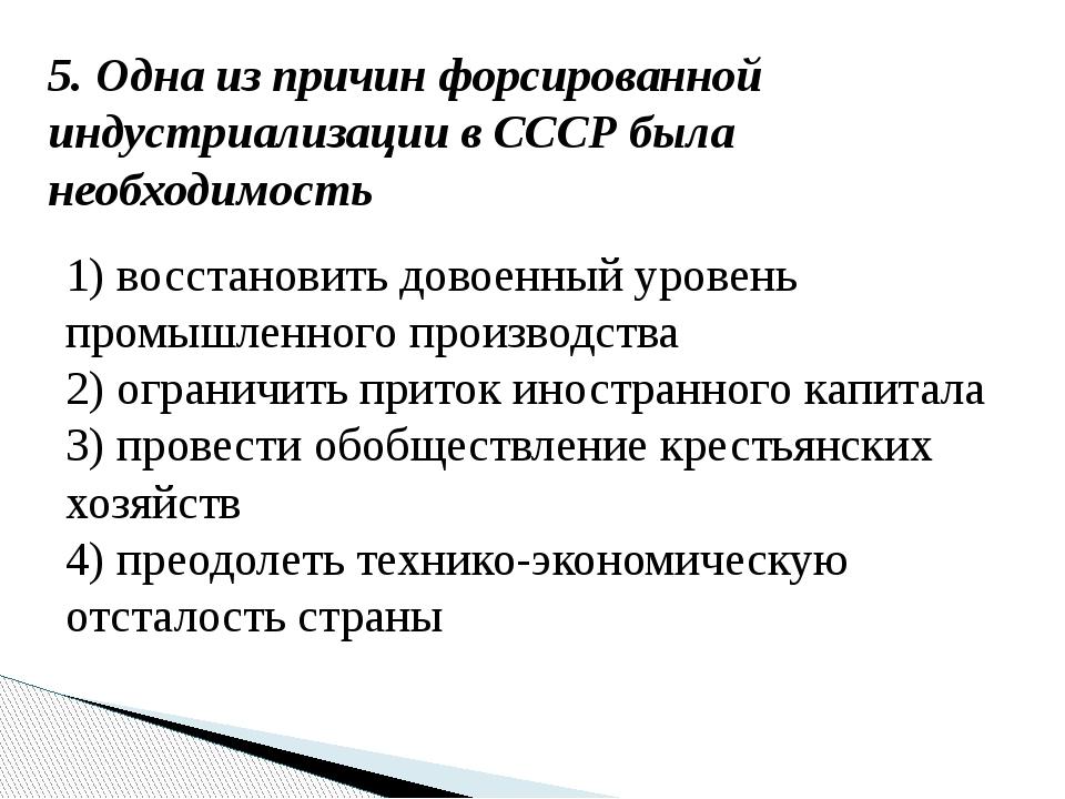 5. Одна из причин форсированной индустриализации в СССР была необходимость 1)...