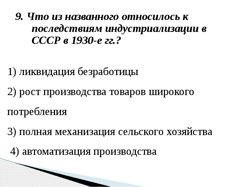 9. Что из названного относилось к последствиям индустриализации в СССР в 1930...