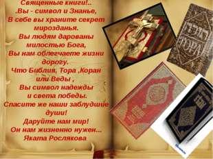 Священные книги!.. .Вы - символ и Знанье, В себе вы храните секрет мироздань