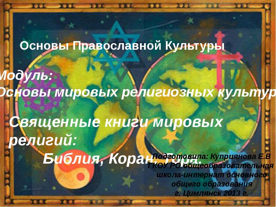 Основы Православной Культуры Модуль: Основы мировых религиозных культур Свящ...