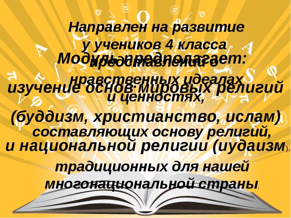 Модуль предполагает: изучение основ мировых религий (буддизм, христианство,...