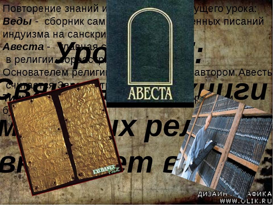 Урок № 7: Священные книги мировых религий включает в себя: Повторение знаний...