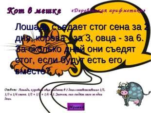 Кот в мешке Лошадь съедает стог сена за 2 дня, корова - за 3, овца - за 6. З