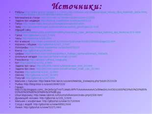 Источники: Ребусы: http://www.igraza.ru/page-1-1-7.html ; http://rebuses.org.