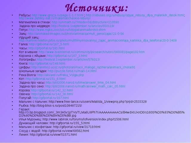 Источники: Ребусы: http://www.igraza.ru/page-1-1-7.html ; http://rebuses.org....