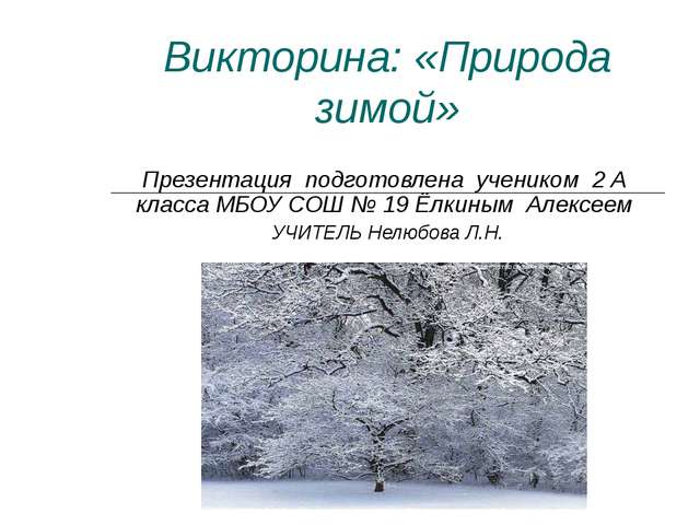 Викторина: «Природа зимой» Презентация подготовлена учеником 2 А класса МБОУ...