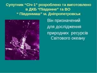 """Супутник """"Січ-1"""" розроблено та виготовлено в ДКБ """"Південне"""" та ВО """" Південмаш"""