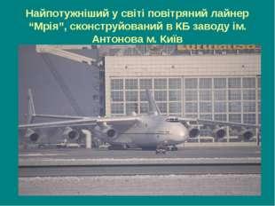 """Найпотужніший у світі повітряний лайнер """"Мрія"""", сконструйований в КБ заводу і"""