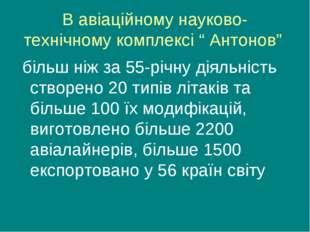 """В авіаційному науково-технічному комплексі """" Антонов"""" більш ніж за 55-річну д"""
