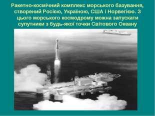 Ракетно-космічний комплекс морського базування, створений Росією, Україною, С