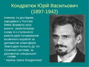 Кондратюк Юрій Васильович (1897-1942) Інженер та дослідник, народився у Полта