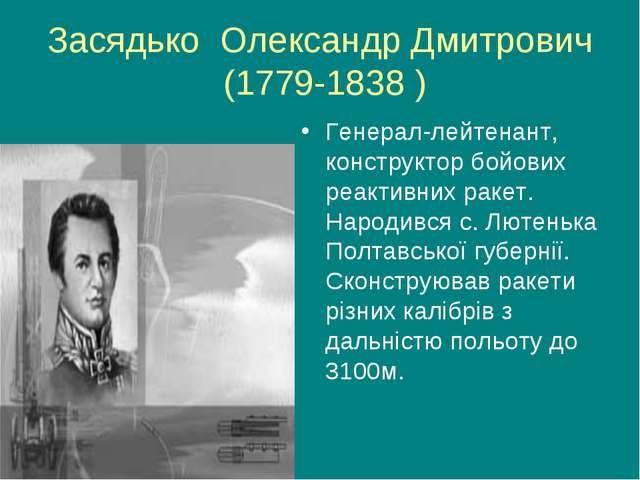 Засядько Олександр Дмитрович (1779-1838 ) Генерал-лейтенант, конструктор бойо...