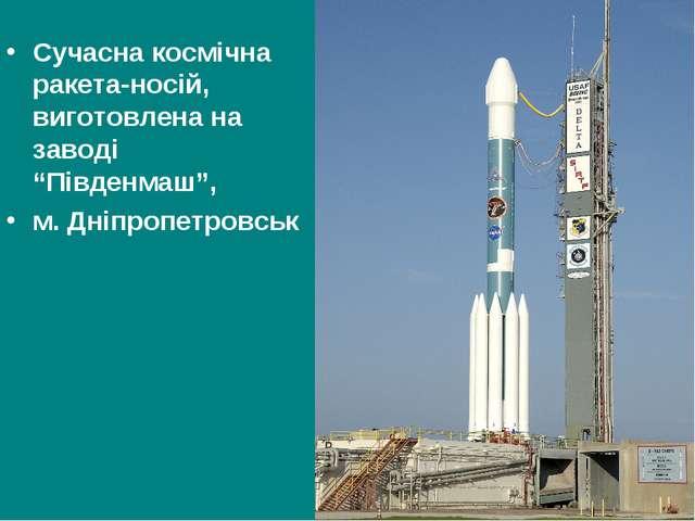 """Сучасна космічна ракета-носій, виготовлена на заводі """"Південмаш"""", м. Дніпропе..."""