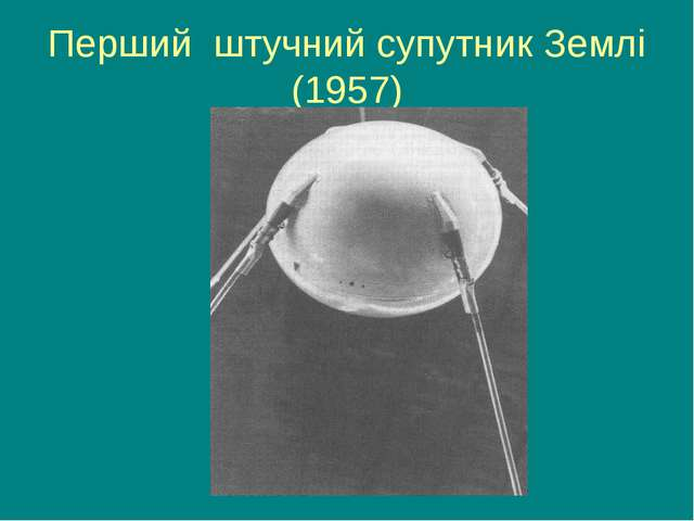 Перший штучний супутник Землі (1957)