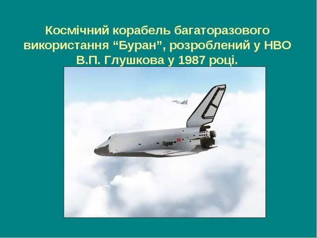 """Космічний корабель багаторазового використання """"Буран"""", розроблений у НВО В.П..."""