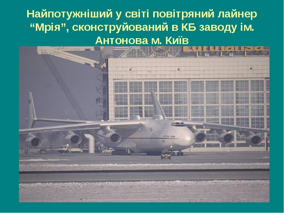 """Найпотужніший у світі повітряний лайнер """"Мрія"""", сконструйований в КБ заводу і..."""