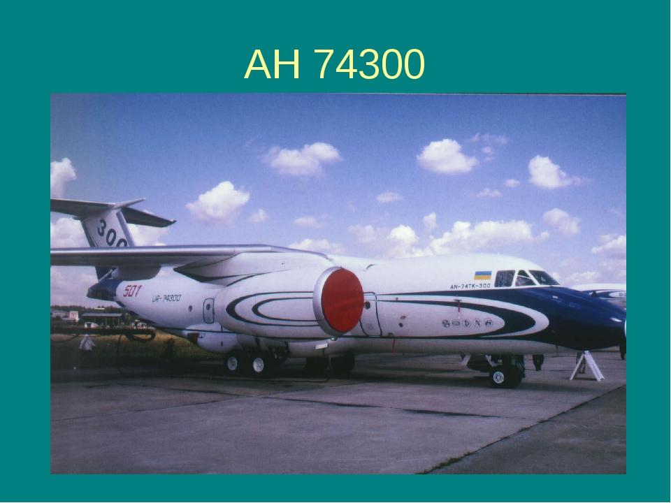 АН 74300