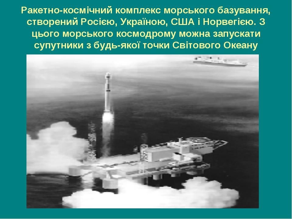 Ракетно-космічний комплекс морського базування, створений Росією, Україною, С...