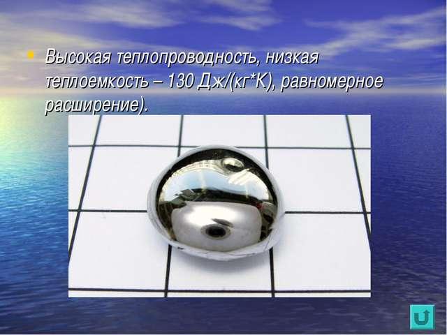 Высокая теплопроводность, низкая теплоемкость – 130 Дж/(кг*К), равномерное ра...