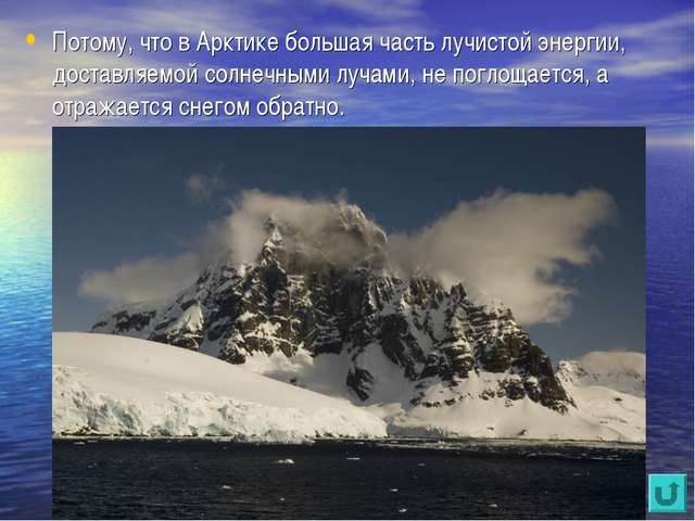Потому, что в Арктике большая часть лучистой энергии, доставляемой солнечными...