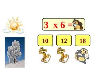 3 х 6 = 18 12 10