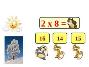 2 х 8 = 16 14 15