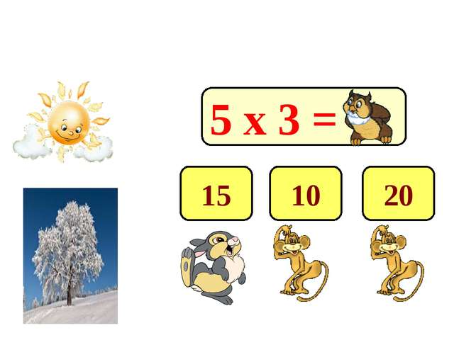 5 х 3 = 15 10 20