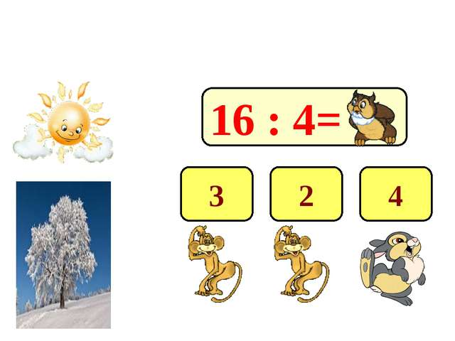 16 : 4= 4 2 3