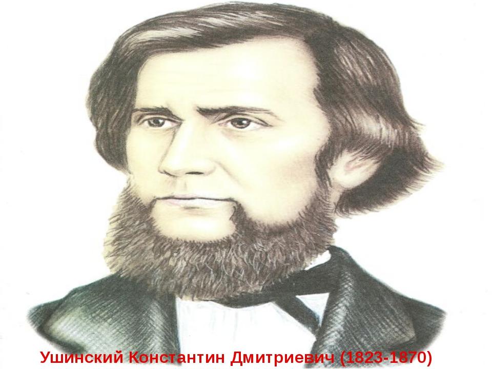 Ушинский Константин Дмитриевич (1823-1870)