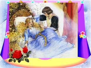 Спит юная дева уж сотню лет, Спасителя-принца всё нет и нет.