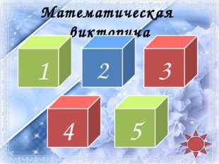 Математическая викторина 1 2 3 5 4