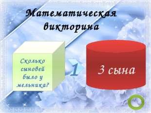 А.С. Пушкин «Сказка о спящей царевне и семи богатырях», ВЛ.Жуковский «Спящая