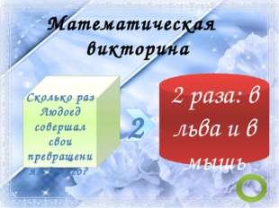 Что на что похоже? Русские народные сказки «Морозко», «Хаврошечка», армянская