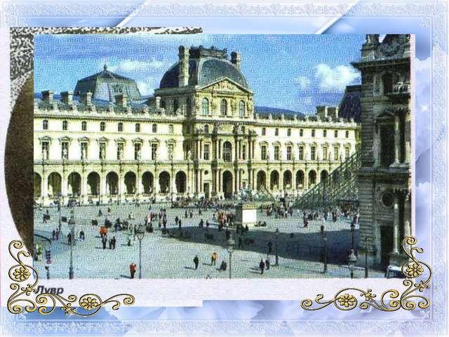Брат Шарля Перро - Клод Перро— медик и архитектор, автор проекта знаменитой г...